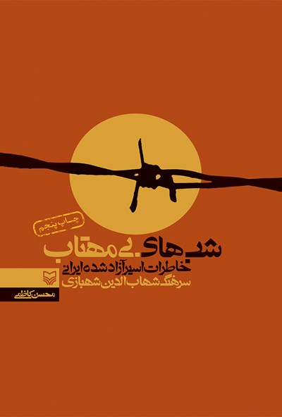 اذن ی برای ر خدمت شبهای بیمهتاب:خاطرات اسیر آزاد شده ایران ...