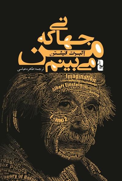 دانلود کتاب جهانی که من میبینم - آلبرت اینشتین