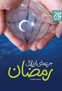جرعهای از زلال رمضان