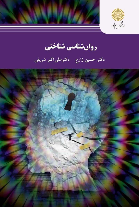 Image result for دانلود کتاب روانشناسی شناختی حسین زارع