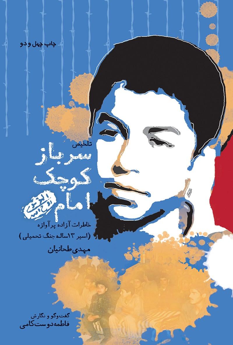 سرباز کوچک امام؛ خاطرات اسیر سیزده سالهی جنگ تحمیلی