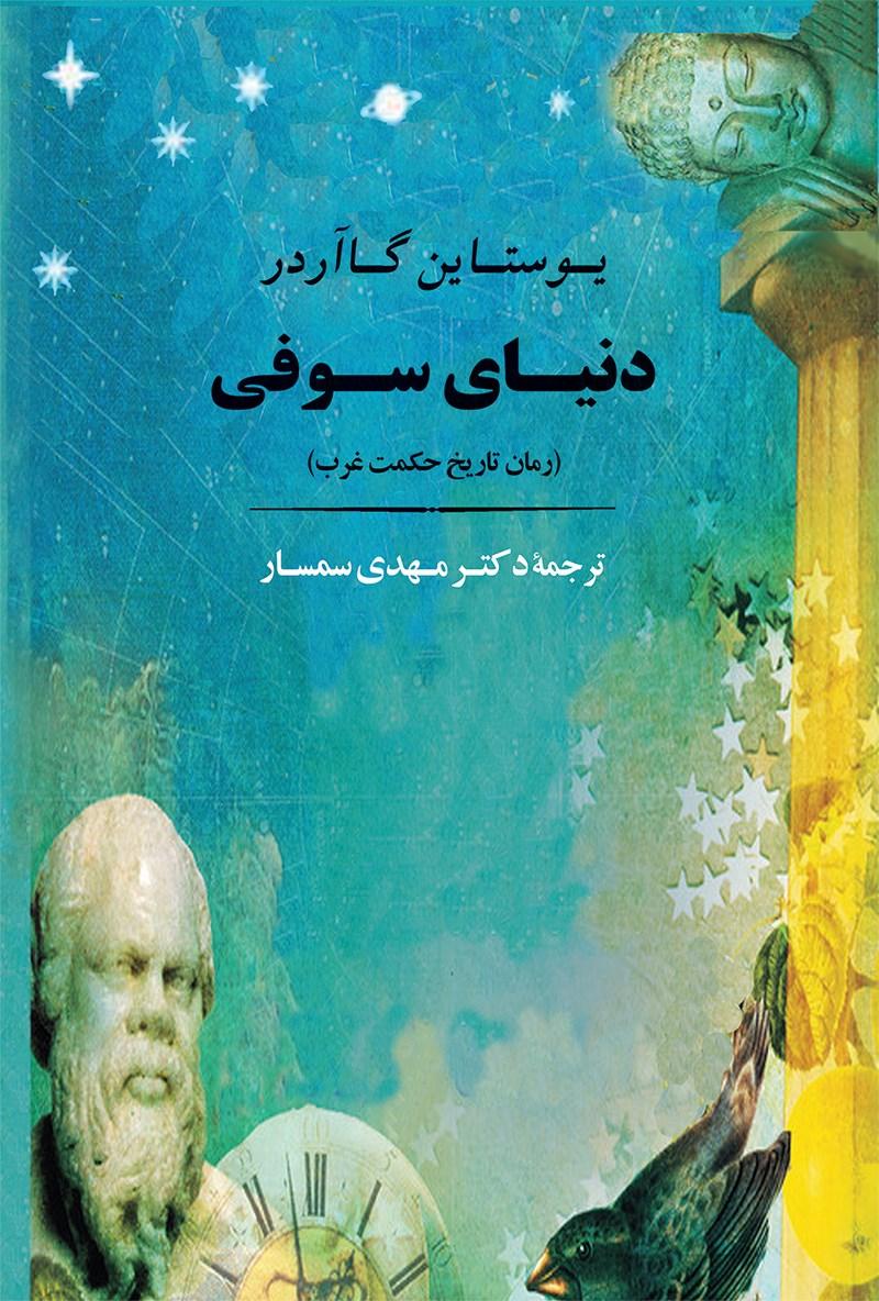 دنیای سوفی: رمان تاریخ حکمت غرب