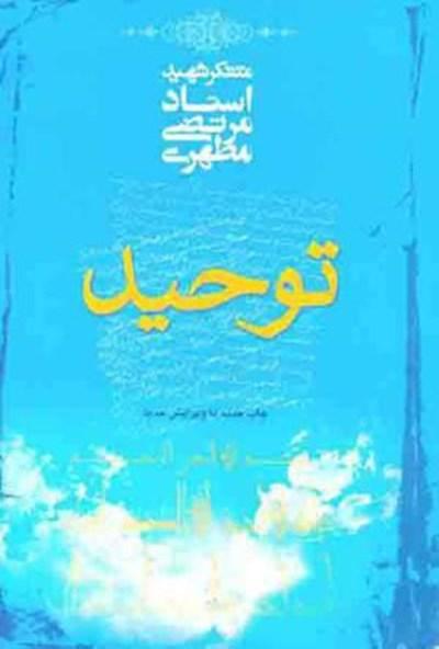 Image result for کتاب توحید استاد مطهری